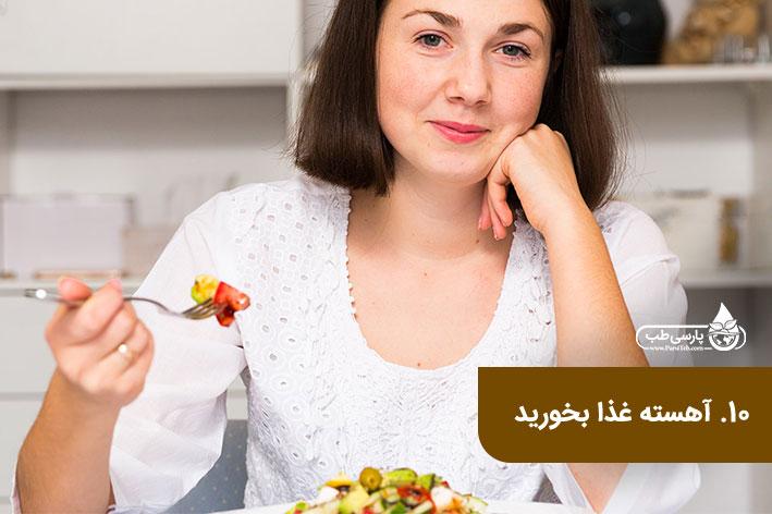 آهسته غذا بخورید