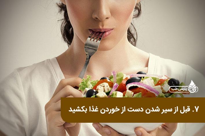 قبل از سیر شدن دست از خوردن غذا بکشید