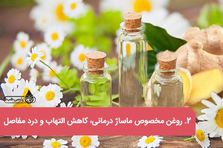 روغن مخصوص ماساژ درمانی، کاهش التهاب و درد