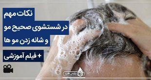 نکات مهم در شستشوی صحیح مو و شانه زدن مو ها + فیلم آموزشی