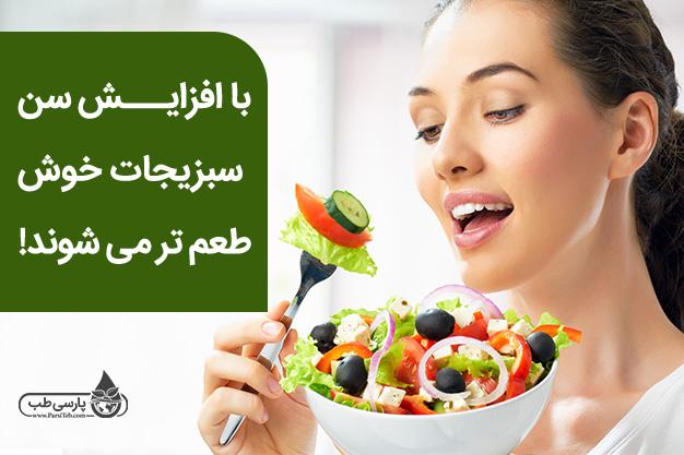 بی میلی به سبزیجات