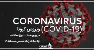 ویروس کرونا در روی سطوح مختلف چه مدت زنده می ماند؟