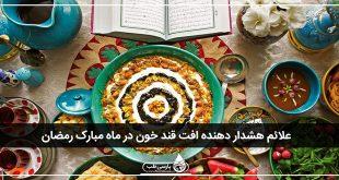 علائم هشدار دهنده افت قند خون در ماه مبارک رمضان