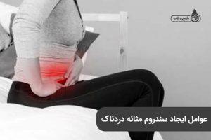 سندروم مثانه دردناک