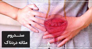 سندروم مثانه دردناک (Interstitial Cystitis)