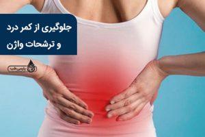 کمر درد و عفونت در زنان