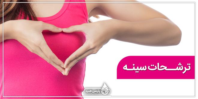 انواع ترشحات پستان: هر آنچه در ارتباط با ترشحات پستان در زنان باید بدانیم!