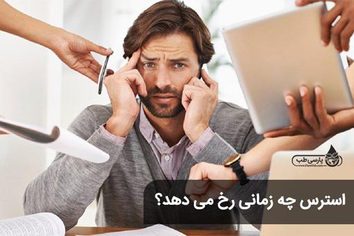 روشهای کنترل استرس