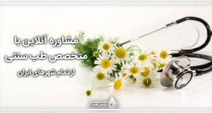 مشاوره آنلاین با متخصص طب سنتی از تمام شهرهای ایران