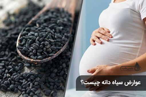 عوارض سیاه دانه چیست؟