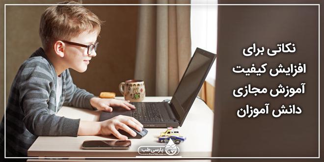 نکاتی برای افزایش کیفیت آموزش مجازی دانش آموزان