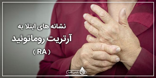 نشانه های ابتلا به آرتریت روماتوئید (RA )