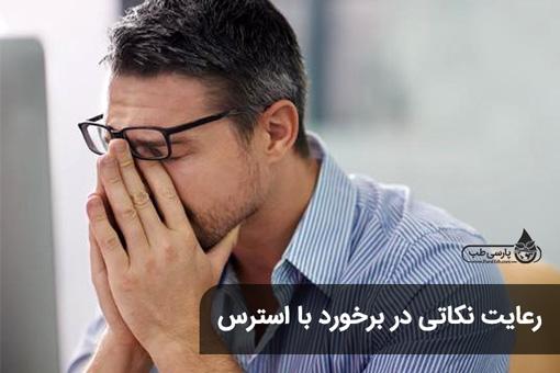 نکاتی در برخورد با استرس