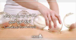 28 شرط بسیار مهم برای انواع خون گیری (حجامت، فصد یا رگ زنی و زالو درمانی)