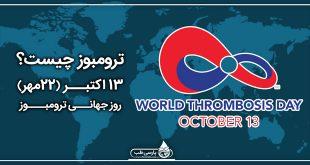 ترومبوز (لخته) چیست؟ 21 مهر (13 اکتبر)، روز جهانی ترومبوز