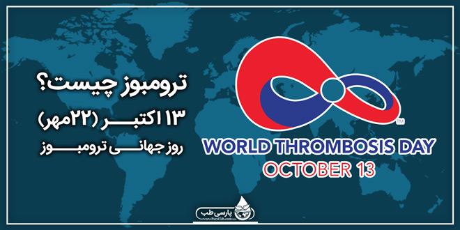 ترومبوز (لخته) چیست؟ ۲۲ مهر (۱۳ اکتبر)، روز جهانی ترومبوز