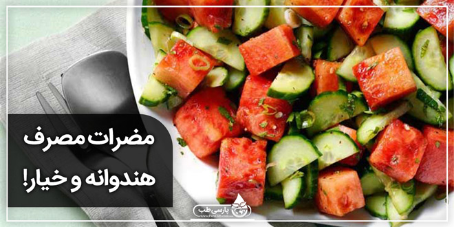 مضرات مصرف هندوانه و خيار