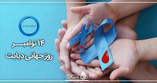 14نوامبر، روز جهانی دیابت