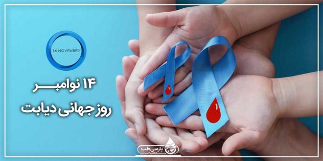 روز جهانی دیابت:۱۴نوامبر، روز جهانی دیابت
