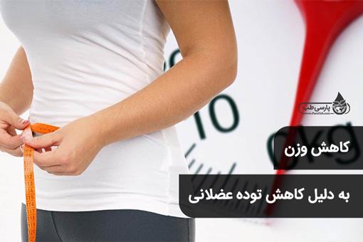 ارتباط ویروس کرونا با کاهش وزن