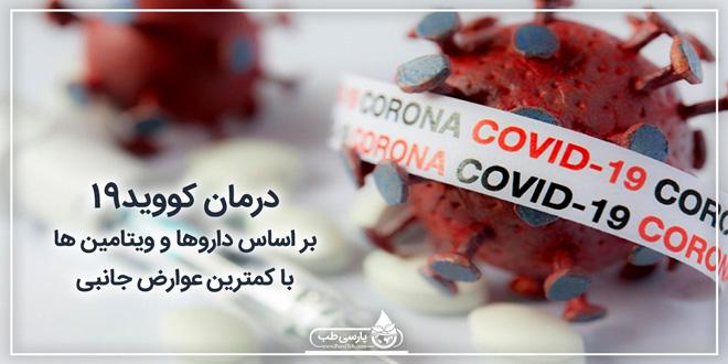 درمان کووید۱۹ بر اساس داروها و ویتامین ها با کمترین عوارض جانبی