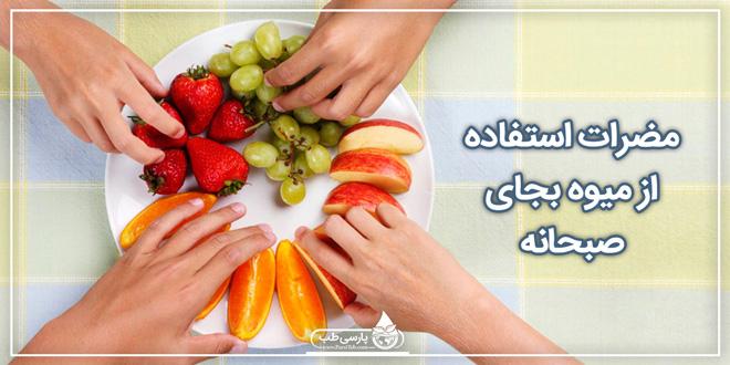مضرات استفاده از میوه بجای صبحانه