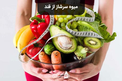 میوه سرشار از قند