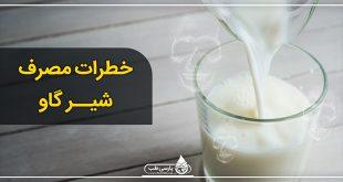 خطرات مصرف شیر گاو: آیا شیر گاو سرطان زا است؟