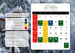 تقویم حجامت 1400 (بهمن)