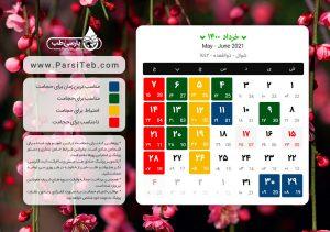 تقویم حجامت 1400 (خرداد)