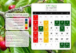 تقویم حجامت 1400 (مرداد)
