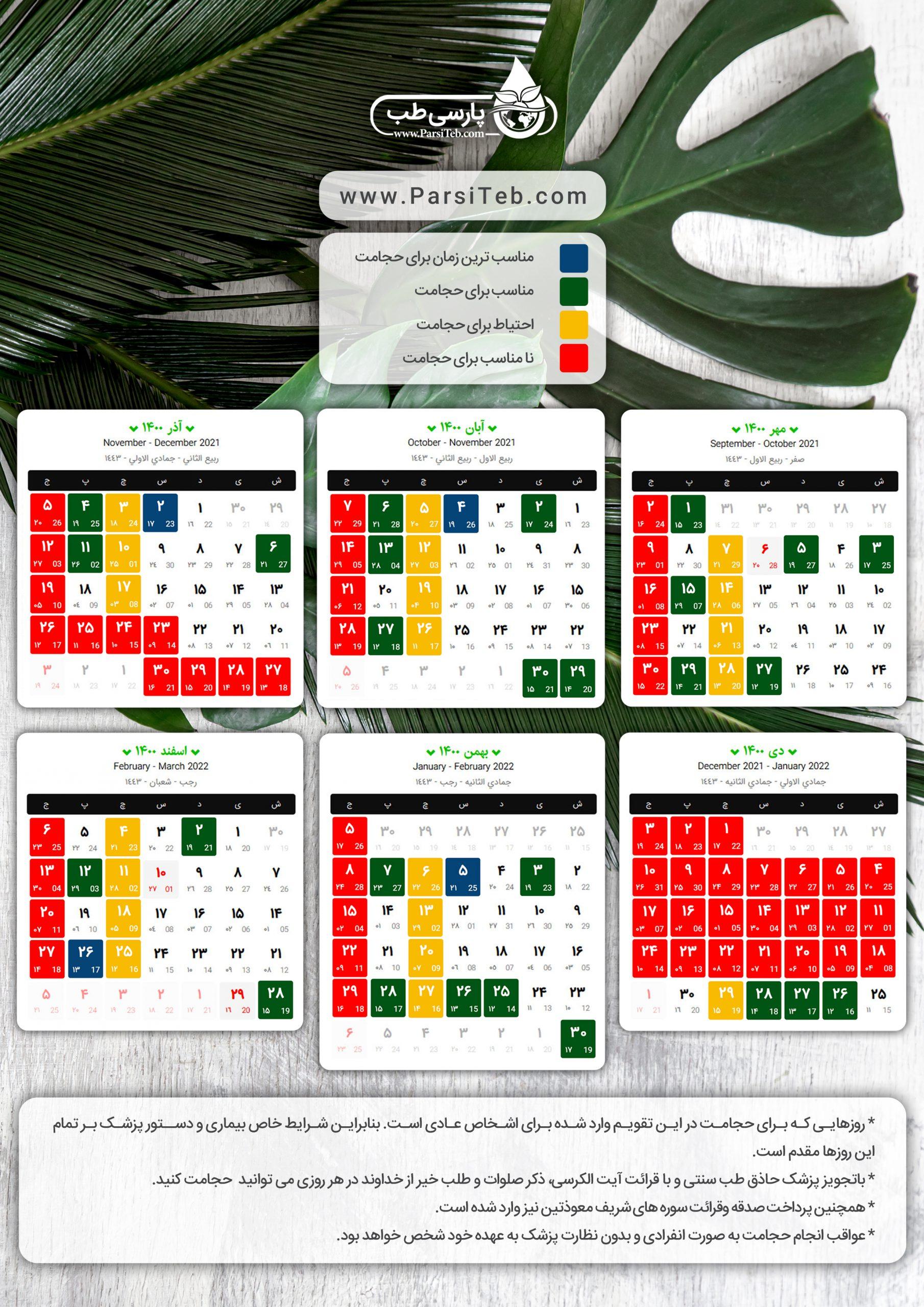 تقویم حجامت شش ماهه دوم 1400