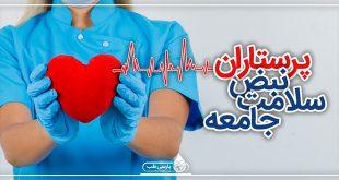 نبض سلامت جامعه، ضربان قلب پرستار