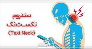 سندروم تکست نک (Text Neck): آسیب جدی به گردن