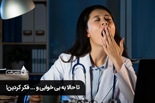 نبض سلامت جامعه پرستار