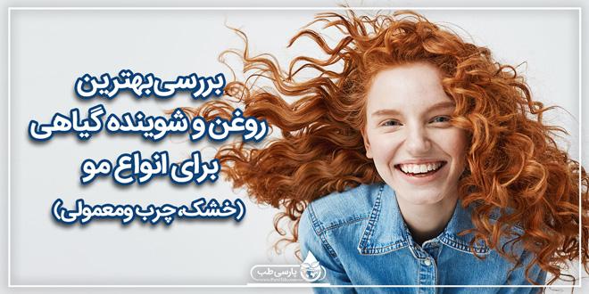 بررسی بهترین روغن و شوینده گیاهی برای انواع مو (خشک، چرب و معمولی)