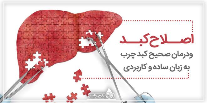اصلاح کبد و درمان صحیح کبد چرب به زبان ساده و کاربردی