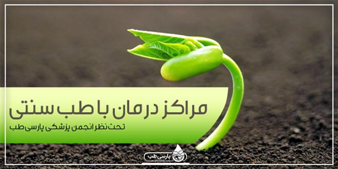 طب سنتی در کرج ، بهترین مراکز درمان با محصولات گیاهی