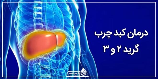 درمان کبد چرب گرید 2 و 3